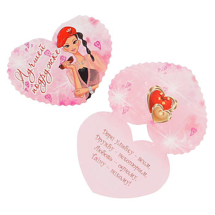 Открытки валентинки подругам, сердечки