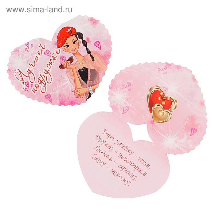 Валентинка открытки для подруги