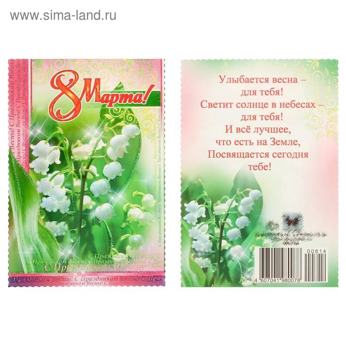 Цветы анимация, ландыш 8 марта открытка