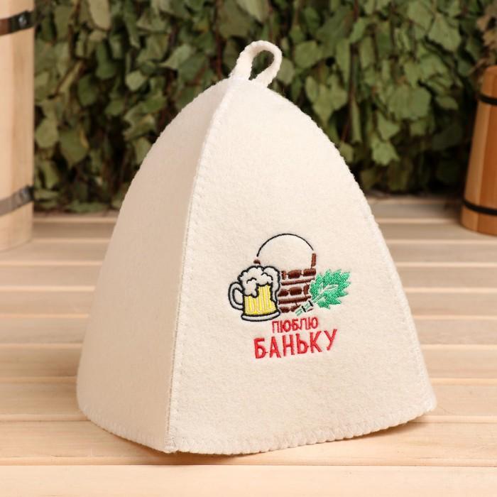 Банная шапка с вышивкой «Люблю баньку», первый сорт