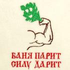 Банная шапка с вышивкой «Баня парит, силу дарит», первый сорт - фото 1632841