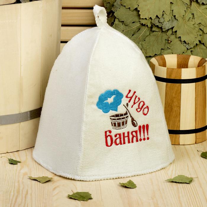 Банная шапка с вышивкой «Чудо баня», первый сорт