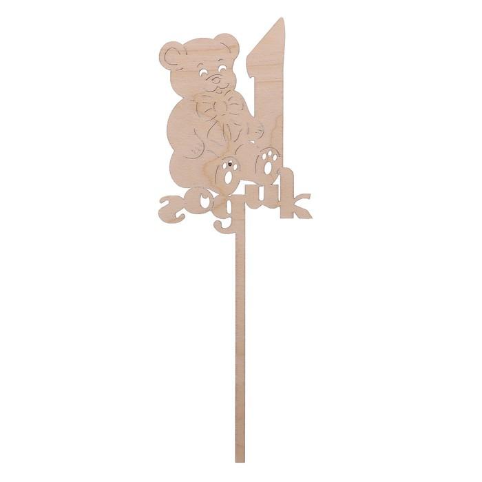 """Топпер """"1 годик"""" с мишкой, из фанеры, 22х8 см"""