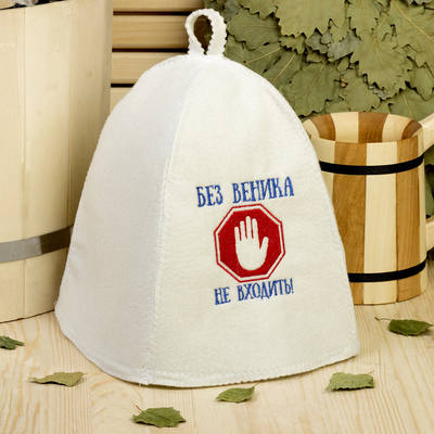 """Bath cap with embroidery """"Without a broom"""" sign, first grade"""