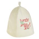 Банная шапка с вышивкой «В здоровом теле здоровый дух», первый сорт - фото 1632751