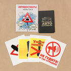 "Набор: обложка для автодокументов и 4 наклейки ""Автодокументы новичка"""