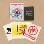 "Set: a cover for avtodokumentov and 4 stickers ""Avtodokumentov newbie"""