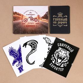 """Набор: обложка для автодокументов и 4 наклейки """"Мотоцикл везет душу"""" в Донецке"""