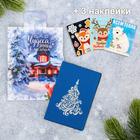"""Обложка для автодокументов + набор наклеек (3 шт.) """"Чудеса зимы в мелочах!"""""""