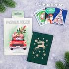 """Обложка для автодокументов + набор наклеек (3 шт.) """"Новогодних поездок!"""""""