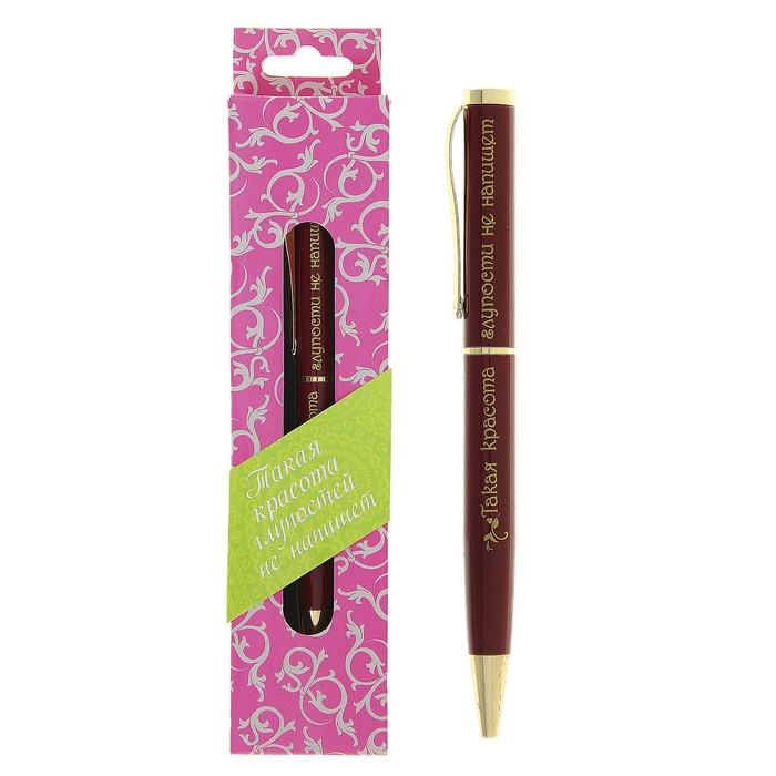 """Ручка в подарочной упаковке """"Такая красота глупости не напишет"""""""