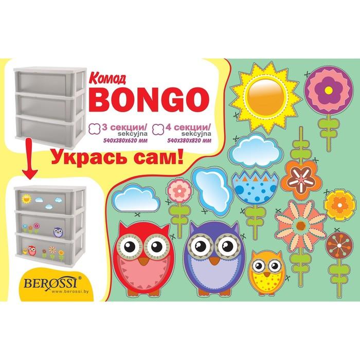 Комод 4-х секционный Bongo. Boys, цвет голубая лагуна