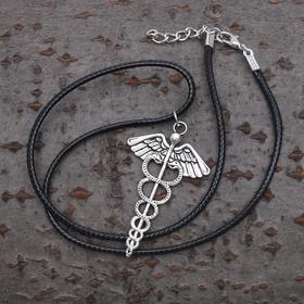 "Кулон на шнурке ""Кадуцей"", цвет чернёное серебро, 40см"