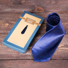 Галстук в подарочной коробке 'Любимому сыну' Ош