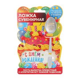 """Ложка детская на открытке """"С Днем рождения!"""""""