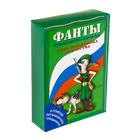 """Фанты """"23 февраля"""""""