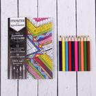 """Раскраска антистресс, открытки""""Душевные пожелания"""" с карандашами"""