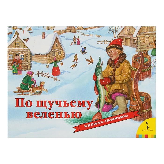 Купеческий Курган, Книжка-панорамка «По щучьему веленью»
