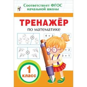 Тренажёр по математике. 1 класс