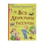 Все Денискины рассказы. Драгунский В. Ю. - фото 105675604