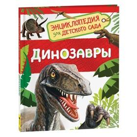 Энциклопедия для детского сада «Динозавры»