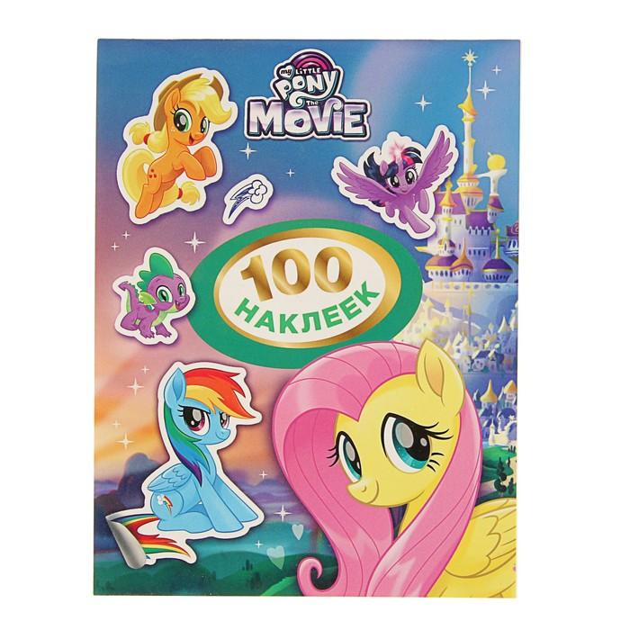 Альбом наклеек «Мой маленький пони»