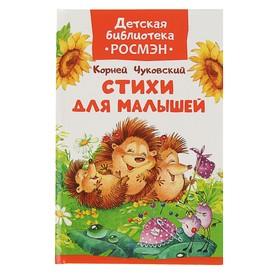Детская библиотека Росмэн «Стихи для малышей». Автор: Чуковский К.И.