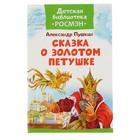 Детская библиотека Росмэн «Сказка о Золотом Петушке». Автор: Пушкин А.С.