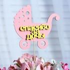 Топпер «Спасибо за дочь», двухслойный, розовый-жёлтый, 12,5×12 см