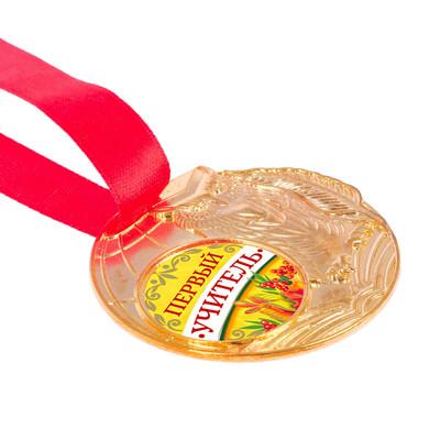 """Медаль """"Первый учитель"""""""