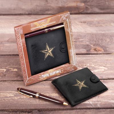 """Подарочный набор """"Моему защитнику"""": кошелёк и ручка"""