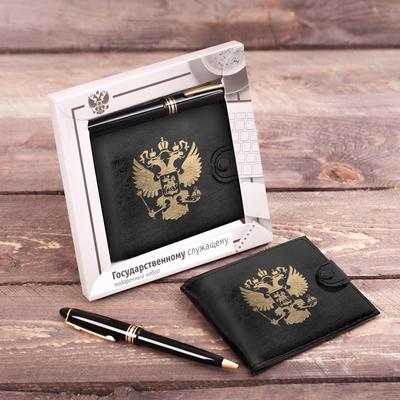 """Подарочный набор """"Государственному служащему"""": кошелёк и ручка"""