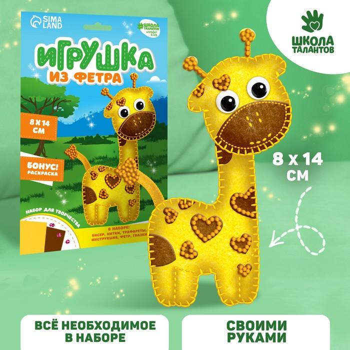 """Игрушка из фетра, набор для создания """"Жираф"""""""