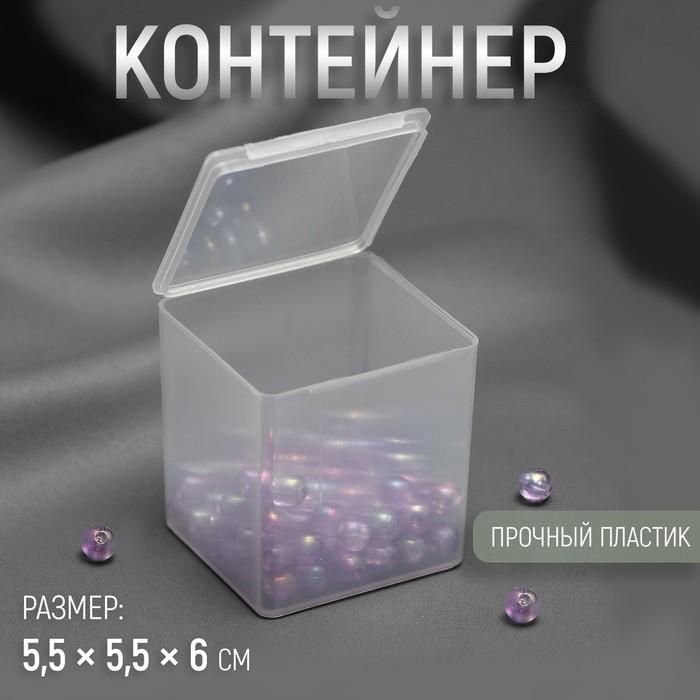 Контейнер для хранения мелочей, 5,5 × 5,5 × 6 см, цвет прозрачный