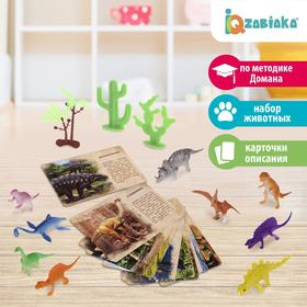 """Set dinosaurs """"Ancient world"""" with flashcards, 10 figures"""