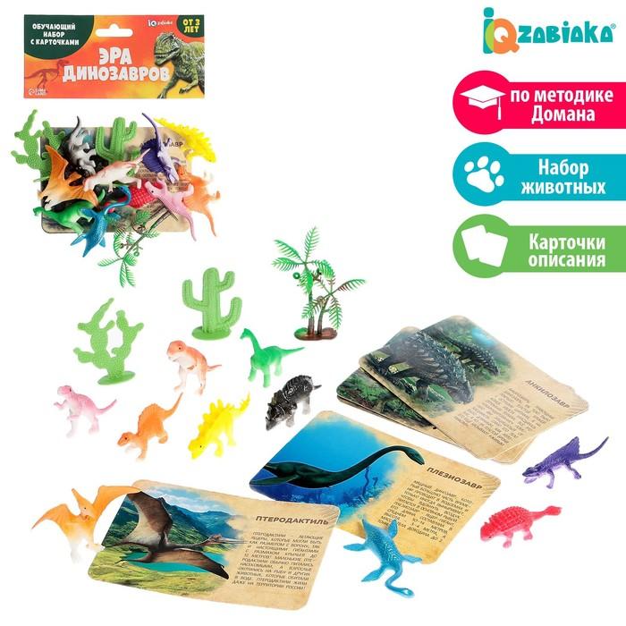 """Набор динозавров """"Древний мир"""" с обучающими карточками, 10 фигурок"""