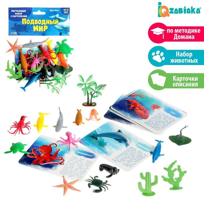 Набор животных с обучающими карточками «Подводный мир», животные пластик, карточки
