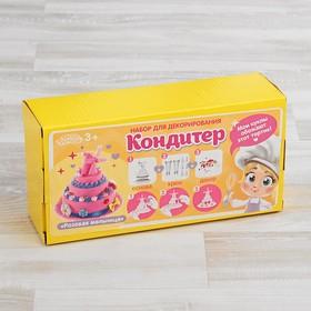 Набор юного кулинара «Создай тортик. Мельница-розовая» 6 насадок для массы, декор, 2 шт. по 15 мл