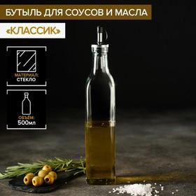 Бутыль для соусов и масла Доляна «Классик» 500 мл, 6×29 см