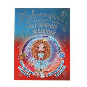 Новогодняя книга исполнения желаний. Иолтуховская Е. А.