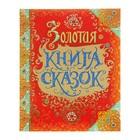 «Золотая книга сказок» (премиум)