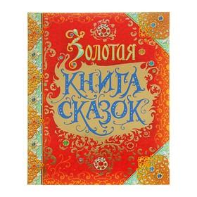 Золотая книга сказок, премиум