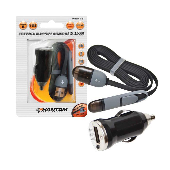 Набор зарядный PHANTOM (Разветвитель на 1USB + кабель micro-usb + Lighting для Iphone 5/6/7)   26165
