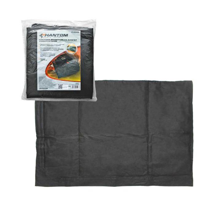 Накидка защитная на бампер PHANTOM, 70х100 см