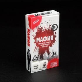 Настольная детективная игра «Мафия», 36 карт и кубики