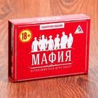 Остросюжетная игра «Мафия. Чикаго» с картами