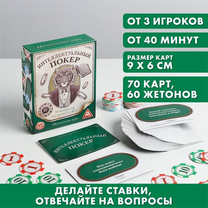 """Игра с мировыми рекордами """"Интеллектуальный покер"""""""