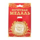"""Медаль универсальная """"Генерал женских сердец"""""""