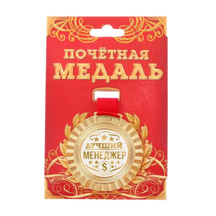 """Медаль универсальная """"Лучший менеджер"""""""