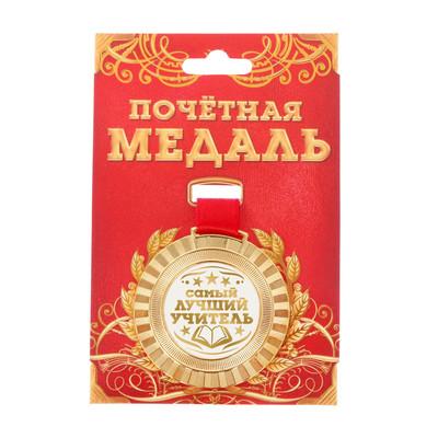 """Медаль универсальная """"Самый лучший учитель"""""""